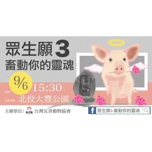 眾生願FB橫幅活動頁_工作區域 1.jpg